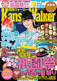 KansaiWalker関西ウォーカー 2014 No.13