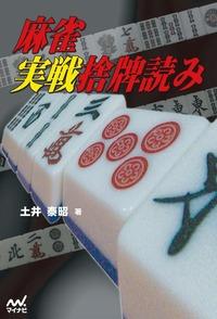 麻雀実戦捨牌読み-電子書籍