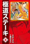 極道ステーキDX(2巻分収録)(8)-電子書籍
