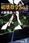 破壊指令No.1-電子書籍