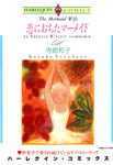 恋におちたマーメイド-電子書籍