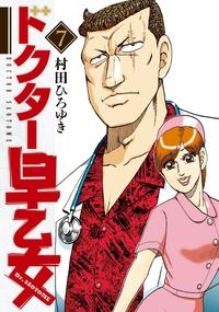 ドクター早乙女(7)-電子書籍