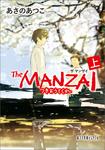 The MANZAI 上 つきおうてくれ-電子書籍