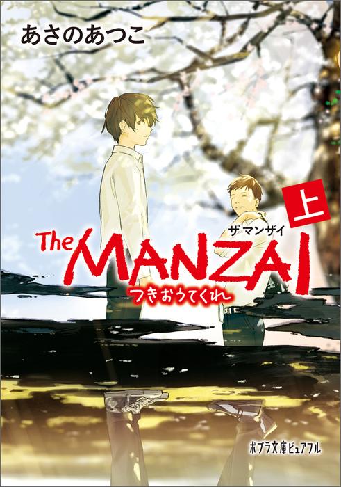 The MANZAI 上 つきおうてくれ拡大写真