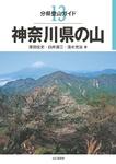 分県登山ガイド13 神奈川県の山-電子書籍