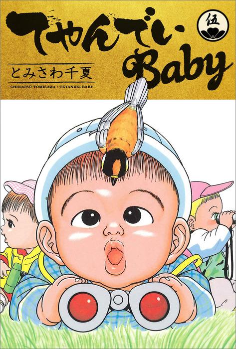 てやんでいBaby 5-電子書籍-拡大画像