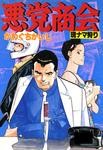 悪党商会 現ナマ狩り-電子書籍