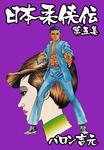 日本柔侠伝 5-電子書籍