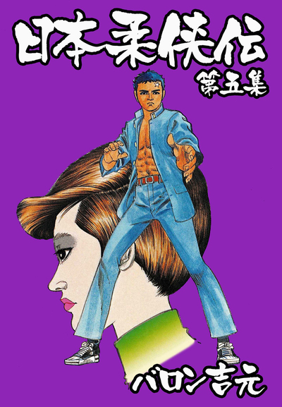 日本柔侠伝5-電子書籍