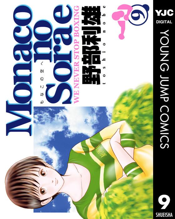 Monacoの空へ 9-電子書籍-拡大画像