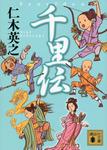 千里伝-電子書籍