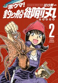 激ウマ!釣り船御前丸 2巻-電子書籍