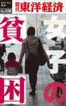 女子の貧困―週刊東洋経済eビジネス新書No.118-電子書籍