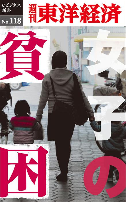 女子の貧困―週刊東洋経済eビジネス新書No.118拡大写真