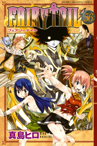 FAIRY TAIL(56)-電子書籍