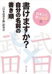書けますか? 自分の名前の「書き順」 「日本人に多い名字」編