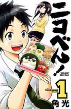 ニコべん!(少年チャンピオン・コミックス)