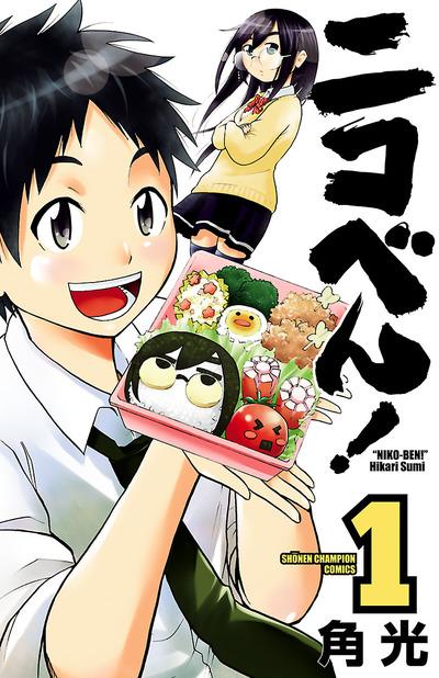 ニコべん! 1-電子書籍