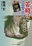 若殿はつらいよ 松平竜之介艶色旅-電子書籍