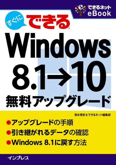 すぐにできる Windows 8.1→10無料アップグレード拡大写真