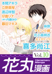 花丸漫画 Vol.10-電子書籍