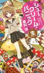 シュークリーム・パニック ―生チョコレート―-電子書籍