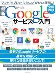 最新Googleサービス入門-電子書籍