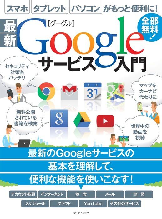 最新Googleサービス入門拡大写真