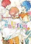 虹色セプテッタ(2)-電子書籍