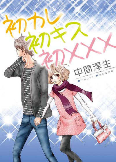 初カレ初キス初××× 1-電子書籍