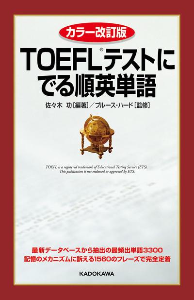 カラー改訂版 TOEFLテストに でる順英単語-電子書籍