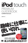 iPod touch PREMIUM GUIDEBOOK for 第4世代 iPod touch-電子書籍