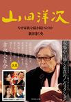 山田洋次-電子書籍
