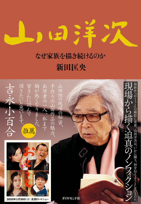 山田洋次-電子書籍-拡大画像