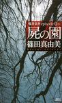 屍の園 桜井京介episode0-電子書籍