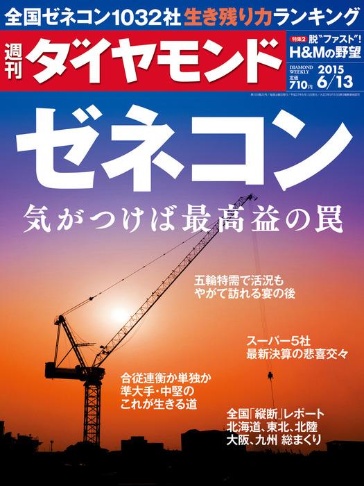週刊ダイヤモンド 15年6月13日号-電子書籍-拡大画像