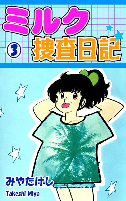 ミルク捜査日記(3)拡大写真