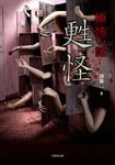 「極」怖い話 甦怪(そかい)-電子書籍