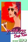 アペリティフにDeep Kiss-電子書籍