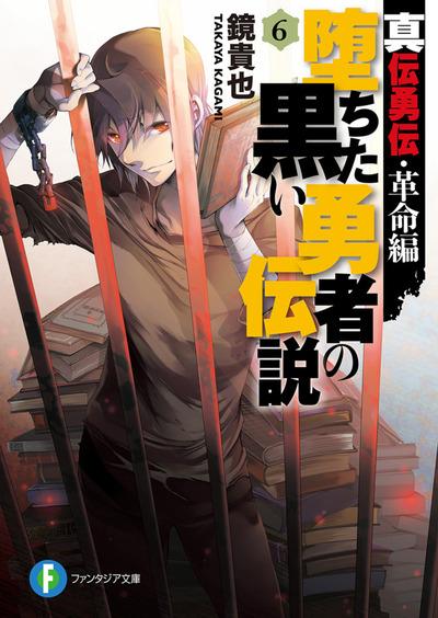 真伝勇伝・革命編 堕ちた黒い勇者の伝説6-電子書籍