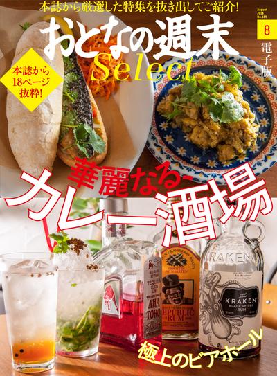 おとなの週末セレクト「華麗なる、カレー酒場&ビアホール」〈2016年8月号〉-電子書籍