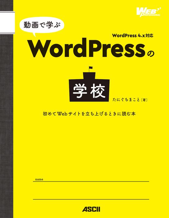 動画で学ぶWordPressの学校 初めてWebサイトを立ち上げるときに読む本拡大写真