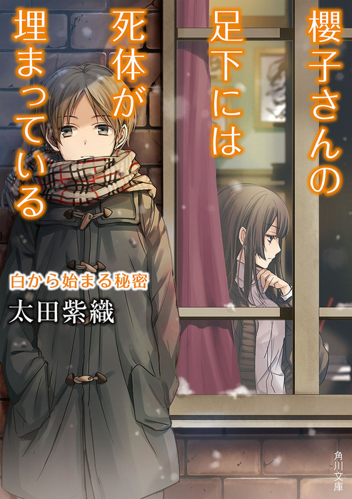 櫻子さんの足下には死体が埋まっている 白から始まる秘密拡大写真