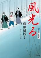 「藍染袴お匙帖」シリーズ