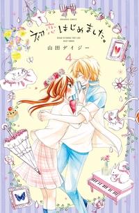 初恋はじめました。(4)-電子書籍