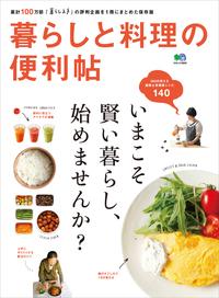 暮らしと料理の便利帖