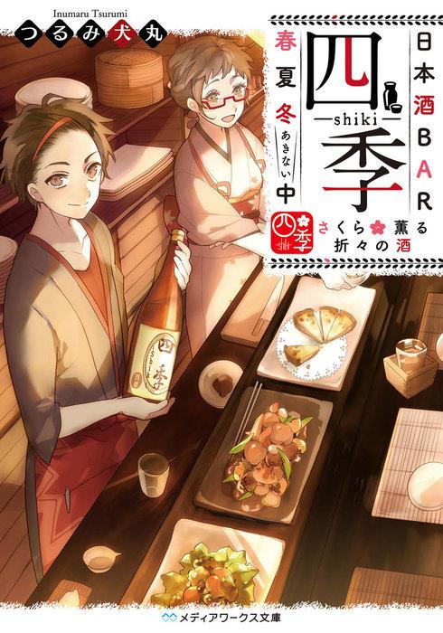 日本酒BAR「四季」春夏冬中 さくら薫る折々の酒-電子書籍-拡大画像