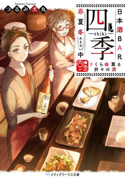 日本酒BAR「四季」春夏冬中 さくら薫る折々の酒-電子書籍