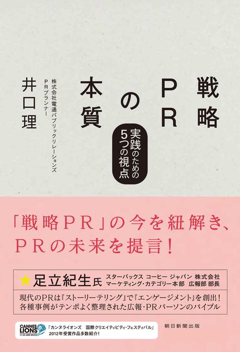 戦略PRの本質拡大写真
