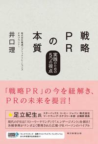 戦略PRの本質-電子書籍